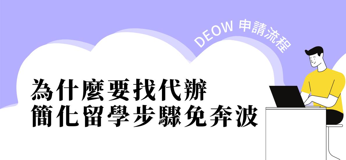 DEOW 申請流程