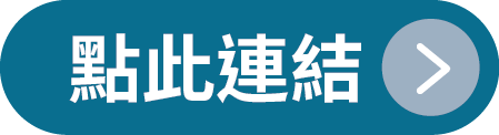 點此連結到日本基本情報資訊